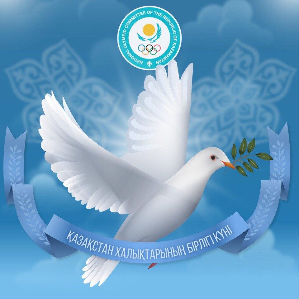 Новый, открытка день единства народов казахстана